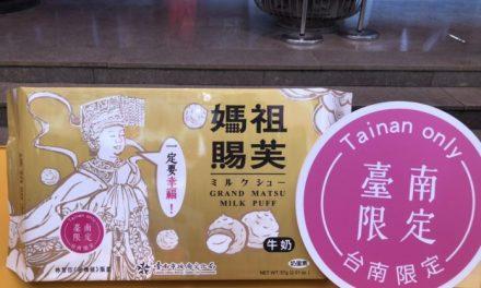 神級代言「媽祖賜芙」 台南限定滿滿幸福