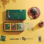 cama cafe x 團圓堅果 強強聯手推出「林間寶石中秋團圓禮盒」