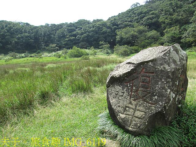 陽明山國家公園 面天山 – 向天山步道 向天池、向天山、面天山 順時鐘 O 形路線
