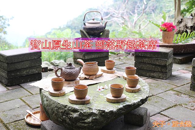 部落野趣茶席 寶山拿普 二集團撒米拿 藤枝馬里山