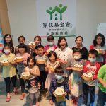 家扶自立青年「回家」感恩  指導家扶童DIY做蛋糕