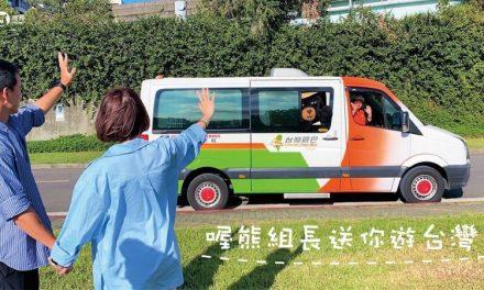 喔熊組長帶你遊台灣 台灣觀巴讓你成為神隊友