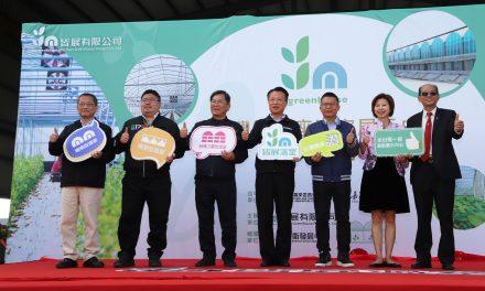 台灣首座溫室展示中心揭牌  蔬果花卉邁向智慧化農業發展