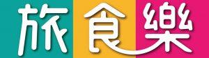 旅時樂logo