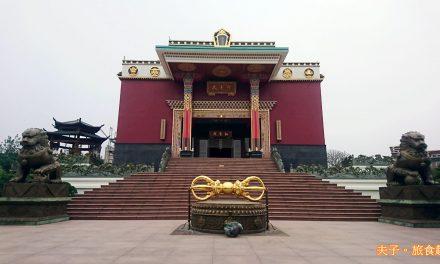 台南左鎮噶瑪噶居寺 如來殿藏密藝術三絕