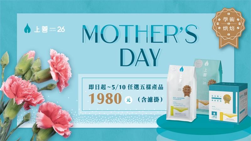 上善26 精品咖啡專賣  五月感恩母親大回饋