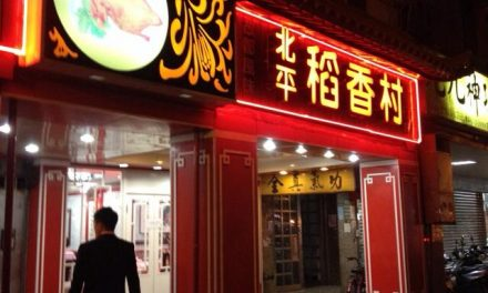 疫情重創餐飲業  知名好店紛傳結束營業